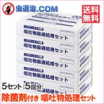 送料無料 まとめ購入/ 嘔吐物処理セット (5箱) 5回分 充実セット内容 備蓄 塩素系 除菌タブレット付き