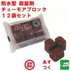 12袋 セット ねずみ駆除 チューモアブロック 120g(60g×2個) 医薬部外品 殺鼠剤