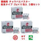 3個 セット ハエ駆除 業務用 チョウバエ バスター 10包入り 殺虫剤 ショウジョウバエ 退治 対策