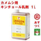業務用 金鳥 カメムシ 用 キンチョール 乳剤 1L  水性乳剤 殺虫剤 退治 対策