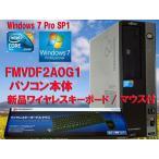 送料無料 3か月保証 中古デスクトップパソコン 富士通 FMV D550/B 省スペース型 Windows7 Core2Duo 2GB 60GB DVD KS-Office2013 RH99wkm1