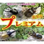 『カブトムシ幼虫のエサ』高級発酵カブトマット プレミアム]10L
