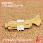 【ポイント5倍】 トランペット 木製ブローチー  ミュージックアミューズ
