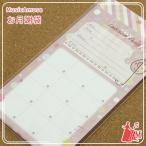 月謝袋 フラワー ピンク AP008G  ミュージックアミューズ