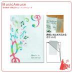 MU ポケット付ファイル MU3015-01 音楽雑貨 発表会 記念品 ミュージックアミューズ 【全品ポイント5倍】