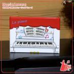 【ポイント5倍】 スタンド フォトアルバム ホワイト La Piano 商品番号【4013022】 HW030WH  ミュージックアミューズ