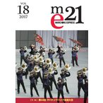 Marching Express 21 Vol.18