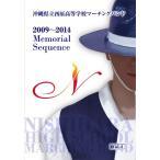 【2015最新作】沖縄県立西原高等学校マーチングバンド「N」 DVD ※お取り寄せ商品