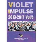 ŷ�������ر�����ع��ޡ����󥰥Х�� Violet Impulse Vol.5 2013-2017