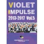 ŷ�������ر�����ع��ޡ����Х�� Violet Impulse Vol.5 2013-2017