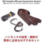 ハンモック ベルト DDハンモック DD コンプリート ウーピー サスペンション システム  簡単 設置 環境にも優しい