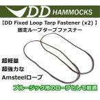 DDハンモック DD Fixed Loop Tarp Fastener  x2  固定ループタープファスナー x2   並行輸入品