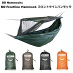 ハンモック DDハンモック DD Frontline Hammock フロントラインハンモック 蚊帳付き  オリーブグリーン コヨーテブラウン ジェットブラック サンセットオレンジ