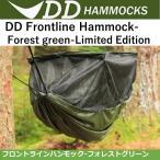 DD ハンモック フロントライン フォレストグリーン リミッテドエディション 限定版 DD Frontline Hammock - Forest green-Limited Edition
