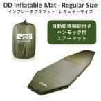 ハンモック用エアーマット DDハンモック DD Inflatable Mat インフレータブルマット - Regular Size レギュラーサイズ 自動膨張 ハンモック用 パッド