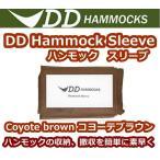 ショッピングハンモック DD Hammock Sleeve ハンモックスリーブ Coyote brown コヨーテブラウン ハンモック用アクセサリー