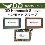 DDハンモック DD Hammock Sleeve ハンモックスリーブ ハンモックを簡単に収納 ハンモック用アクセサリー