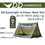 テント メッシュテント DDハンモック DD SuperLight  A-Frame  Mesh Tent  スーパーライト Aフレーム メッシュテント 超軽量 簡単パッキング