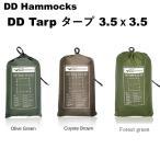 DDタープ DD Tarp 3.5 x 3.5 人気の 3.5m ハンモックのフライに最適 3000mm 防水 オリーブグリーン コヨーテブラウン フォレストグリーン