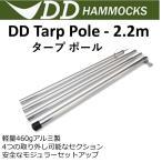 DDハンモック DD Tarp Pole タープポール - 2.2m DDタープのための軽量タープポール