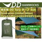 限定版 DDタープ DD Tarp 4x4 - Forest green (Limited Edition) フォレストグリーン リミッテドエディション