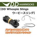 DDハンモック DD Whoopie Slings ウーピースリング ハンモックのための軽くてコンパクトなサスペンション