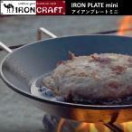 鉄フライパン 焚き火フライパン アイアンクラフト IRON PLATE mini アイアンプレートミニ 専用ハンドル 専用ケース付き 鍛造フライパン IH対応  ソロキャンプ