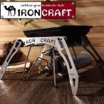 組み立て式 グリルスタンド バーナー台 ドリップ台 IRONCRAFT アイアンクラフト KAWASEMI カワセミ チタン モバイルテーブル 携帯用テーブル