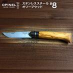 アウトドア 折りたたみ ナイフ OPINEL(オピネル)ステンレススチール オリーブウッド#8 【国内正規品】