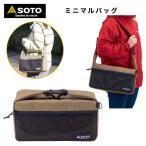 SOTO(ソト) ミニマルバッグ ST-3109 ミニマルワークトップ ミニマルクッカー レギュレーターストーブ CB缶 をぴったり収納可能