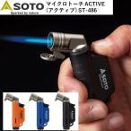 トーチ マイクロトーチ SOTO バーナー ACTIVE アクティブ  ST-486  ブラック ブルー オレンジ 超小型 ヨコ型モデル 充てん式 CB缶用