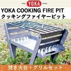 YOKA COOKING FIRE PIT グリル付きフルセット 焚き火台 焚き火料理 ダッチオーブン料理にも