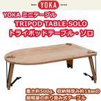 ヨカ クッキングファイヤーピット ソロ ミニテーブル TRIPOD TABLE SOLO 4582376521724