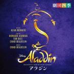 アラジン 劇団四季 (CD)