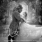 美女と野獣 〈日本語版〉 オリジナル・サウンドトラック (CD)