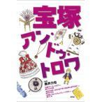 宝塚アン・ドゥ・トロワ 〜宝塚アンメルマガ総集編〜 (書籍)