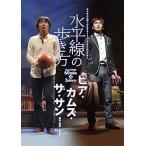 水平線の歩き方/ヒア・カムズ・ザ・サン キャラメルボックス (DVD)