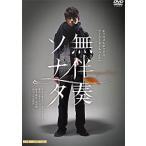 無伴奏ソナタ キャラメルボックス (DVD)