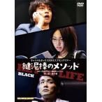 鍵泥棒のメソッド 【BLACK】 キャラメルボックス (DVD)