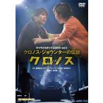 クロノス 2015 キャラメルボックス (DVD)