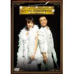 真琴つばさ・中山秀征 「SHOW店街組曲 THE BEST」 (DVD)