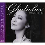 香寿たつき 「Gladiolus」 (CD)