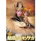 第2弾 魅惑のエキゾチカ ハウステンボス歌劇団 DVD