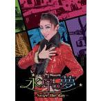 永遠の夢 Seize the day ハウステンボス歌劇団 DVD