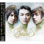 StarS (井上芳雄・浦井健治・山崎育三郎) 【CD+DVD B タイプ】