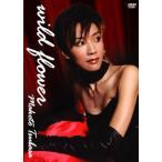 真琴つばさ 「wild flower」 (DVD)