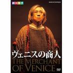 ヴェニスの商人 劇団四季 (DVD)