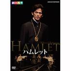 ハムレット 劇団四季 (DVD)