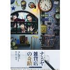 ナミヤ雑貨店の奇蹟 2016 キャラメルボックス (DVD)