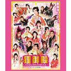 狸御殿 -HARU RANMAN- OSK日本歌劇団 (Blu-ray)